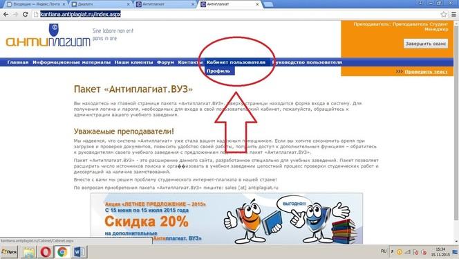 Анти Антиплагиат Статьи Как проверить работу в системе антиплагиат ВУЗ