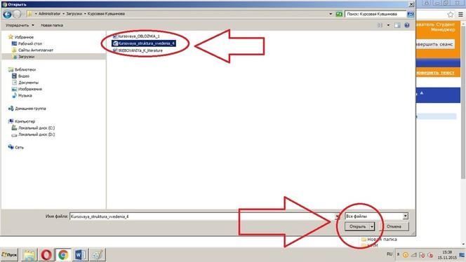 """Анти Антиплагиат Статьи Выберите нужный вам документ на вашем компьютере и нажмите кнопку """"Открыть"""""""